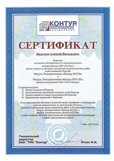 сертификат Контур