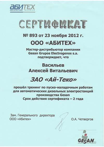 сертификат дгу гесан