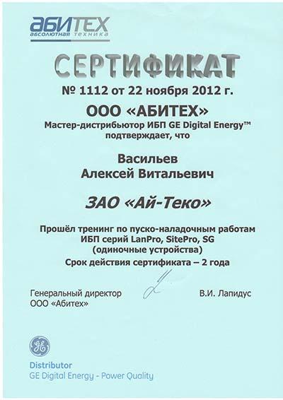 сертификат ипб GE
