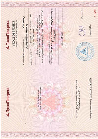 сертификат по электробез.